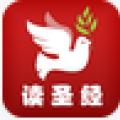 读圣经 V3.2.4 安卓版