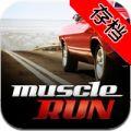 Muscle Run肌肉狂奔存档