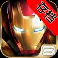iphone/ipad钢铁侠3存档