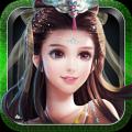 仙剑奇缘V1.0.13 安卓版