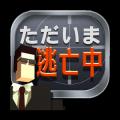 逃亡中修改版 V1.0.3 金钱无限
