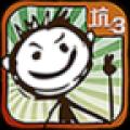 史上最坑爹的游戏3 V1.0.02 安卓版