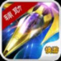 雷霆战机刷无尽神器 V1.0 安卓版