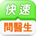 ������ҽ�� V8.1.2 iphone��