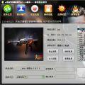 cf刷枪软件永久黑骑士(cf刷枪软件永久屠龙尼泊尔) V7.1.6 官方版