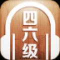 英语四六级听力真题 V2.0.0 安卓版