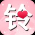 爱情铃声 V1.1.1.0 安卓版