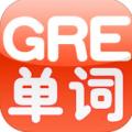 GRE单词 V1.2 苹果版
