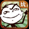 史上最坑爹的游戏3 V1.0 苹果越狱版