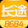 8684长途 V1.5.6 安卓版