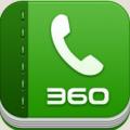 360安全通讯录V1.6下载_360安全通讯录