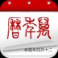 万年历 V4.5.1 安卓版