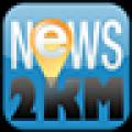 新闻两公里 V1.0