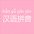 汉语拼音WP版