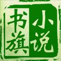 书旗免费小说 V1.2