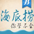 《海底捞你学不会》・云中书城出品 V3.1.1