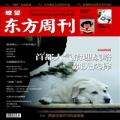 瞭望东方周刊 V1.0