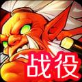 刀塔传奇战役神器 V3.0 官方版