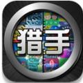 软件游戏猎手苹果版