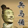 秦兵马俑 qbmy V1.0