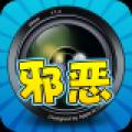邪恶照相机 V1.1 安卓版