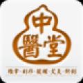 中医堂 V1.4 安卓版