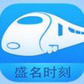 盛名列车时刻表 for iPhone苹果版