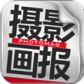 中文摄影杂志 PhotoMagazine V0.9