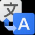 谷歌翻译语音版 V3.0.5