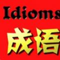 成语中英双文苹果版