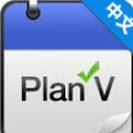 V日程 Plan V (Plan Assistant) V5.15