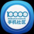 10000社区 V2.1.09 安卓版