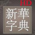 《新华字典》专业版 HD V1.41