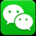 微信安卓版 V5.2 正式版