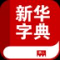 新华字典 2011 V4.10.19