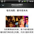 每讯 meixun V1.0
