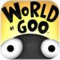 粘粘世界(World of Goo) V1.2 安卓版