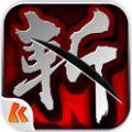 狂斩三国V2.1.5 安卓版