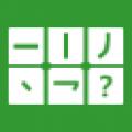 笔画输入法 V7.3 电脑版