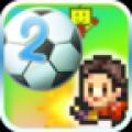 冠军足球物语2V1.1.8 安卓版