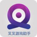 叉叉游戏盒子ios版 V1.1.2 官方版