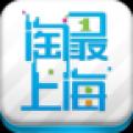 淘最上海 V1.1.6 安卓版