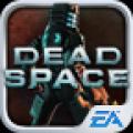 死亡空间 V1.3.2 中文破解版