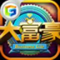 大富翁 V3.2.16 安卓版