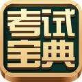 考试宝典 V5.3 安卓版
