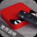 天猫魔盒使用手册 V3.04 官方版