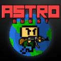 明星探险(Astro Quest) V1.0 破解版