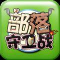 部落守卫战 V1.23 苹果版