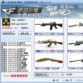 CF刷枪软件永久黑骑士软件 V8.96 官方版