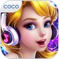 可可派对:舞蹈皇后 V1.0.2 破解版